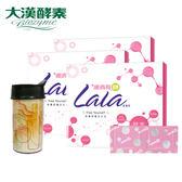 即期下殺~大盒裝【大漢酵素】LaLa果真有酵蔬孅粉(20包/盒) x2盒~再送隨身杯+試飲組