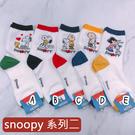 史奴比經典人物 SNOOPY 史奴比 卡通襪 查理布朗 莎莉布朗 露西 佩蒂 糊塗塌客  韓國襪子