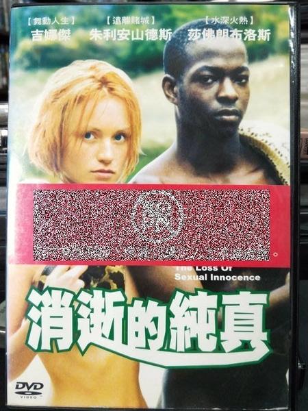 挖寶二手片-0B06-332-正版DVD-電影【消逝的純真】-吉娜傑 朱利安山德斯 沙佛朗布洛斯(直購價)
