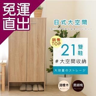 HOPMA 日式雙門六層鞋櫃/收納櫃 C-H2120BK/PMS【免運直出】