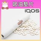 IQOS電子菸吸油墊片32片/入  一次...