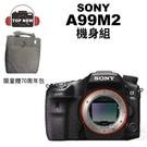 (贈70周年包) SONY 索尼 單眼相機 A99M2 全片幅 單眼 相機 A接環 翻轉螢幕 公司貨