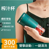 12h快速出貨 便攜式多功能電動榨汁杯 水果榨汁杯usb充電隨身杯 果汁機 小型榨汁杯