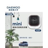 DAEWOO煒伲雅大宇3公斤壁掛式滾筒洗衣機玫瑰金DWD-M320WP