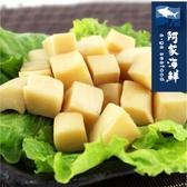 【阿家海鮮】味付鮑魚角(600g±10%/包) 沙拉 仿鮑魚角 席宴 批發零售