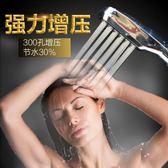 淋浴花灑噴頭手持增壓淋雨蓮蓬頭洗浴室洗澡家用沐浴花酒套裝花曬 快速出貨