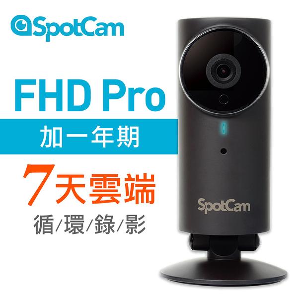 SpotCam FHD Pro+7 防水型1080P雲端家用WiFi監控攝影機+一年期7天雲端錄影