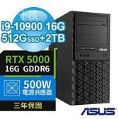【南紡購物中心】ASUS 華碩 WS720T 商用工作站 i9-10900/16G/512G SSD+2TB/RTX5000 16G/W10P/500W/3Y