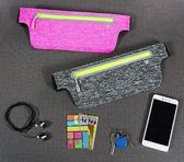 腰包 運動腰包女跑步手機腰包男馬拉松專業裝備輕便小隱形超薄防水腰帶