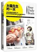 (二手書)大腦先生的一天:從起床開始的思緒與工作,腦力如何幫助我們做好(或搞砸..