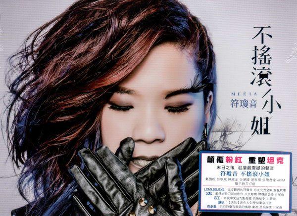符瓊音  不搖滾小姐 CD (音樂影片購)