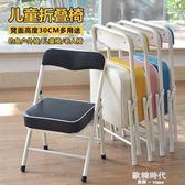 小凳子摺疊凳靠背椅家用兒童凳矮凳小椅子摺疊椅子便攜成人小板凳 歐韓時代.NMS