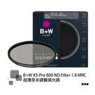 ◎相機專家◎ 送好禮 B+W XS-Pro 39mm 806 ND64 MRC nano 減6格 超薄奈米鍍膜減光鏡 公司貨
