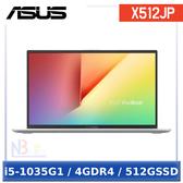 【限時特價】 ASUS X512JP-0198S1035G1 15.6吋 【0利率】 筆電 (i5-1035G1/4GDR4/512GSSD/W10)