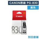 原廠墨水匣 CANON 黑色 PG-830 /適用 CANON iP1880/iP1980/MX308/MX318