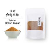 【沺甜】台灣黑糖