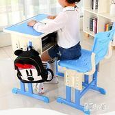 學習桌兒童書桌簡約家用課桌小學生寫字桌椅套裝書柜組合女孩男孩 DJ648『易購3c館』