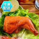千御國際 匈牙利紅椒檸檬雞腿 (5支入) 冷凍配送 [TW14003] 蔗雞王