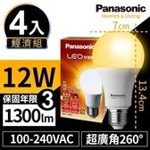 【Panasonic 國際牌】4入經濟組 12W LED 燈泡 E27黃光3000K 4入