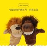 手偶玩具-卡通張嘴手偶玩具動物手套嘴巴能動毛絨娃娃套手玩偶幼兒園表演 現貨快出