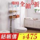 【悠室屋】弧形馬桶置物架 不易生鏽 方便實用 浴室架 衛浴置物架