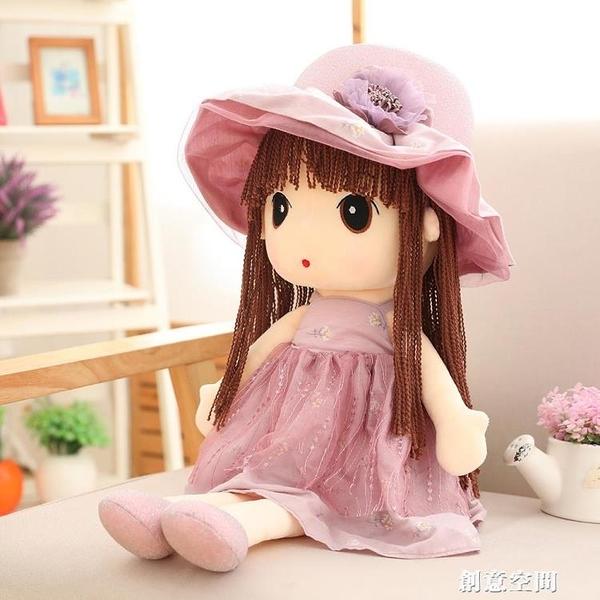 毛絨玩具可愛菲兒布洋娃娃玩偶公仔小女孩公主睡覺抱枕送寶寶禮物 NMS創意空間
