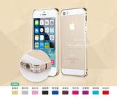 快速出貨★經典鋁合金金屬邊框 iPhone 5S SE 4s i5 i4 手機殼