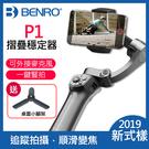 【現貨】P1 手機三軸穩定器 百諾 公司...