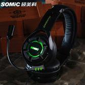 黑五好物節USB電腦頭戴式7.1聲道游戲電競耳機帶話筒