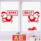 2017新年玻璃門櫥窗墻貼紙DL14469『伊人雅舍』