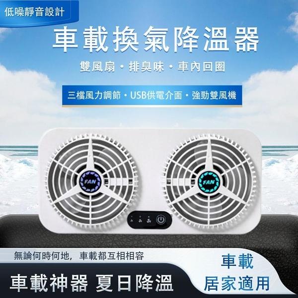 台灣【台灣現貨】 新款汽車USB排氣扇車載排風扇換氣扇小空調車窗循環降溫通風車用
