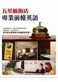 (二手書)五星級飯店專業前檯英語(32K+1MP3)