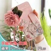 蘋果 IPhoneX I8 I8 Plus 手機皮套 皮套 插卡 支架 立體花朵 吊飾 掛件 手繪玫瑰 PZ
