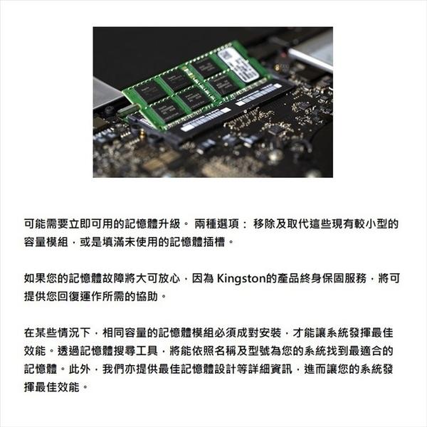 新風尚潮流 【KVR32S22S8/8】 金士頓 筆記型記憶體 8GB DDR4-3200 So-DIMM RAM