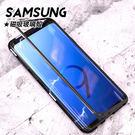 SAMSUNG S9/S8/S7/NOTE8 萬磁王金屬磁吸鋼化玻璃手機殼(三色)【CSAM060】
