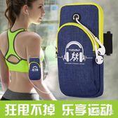 跑步神器裝手機的臂包運動通用手臂放臂套臂式胳膊上 ys5511『毛菇小象』