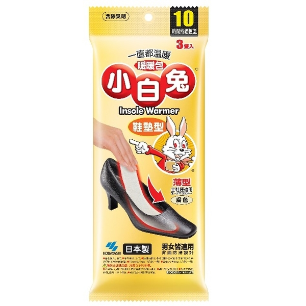 小白兔鞋墊型暖暖包10hr/3雙