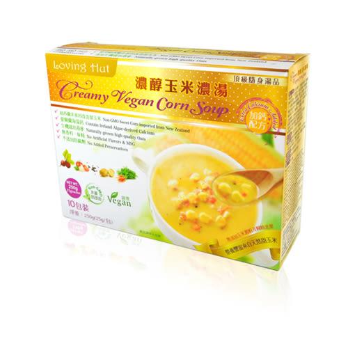 濃醇玉米濃湯- 加鈣配方10入裝 ★愛家全素即沖即飲隨身包 純素美食 素食沖泡湯品 蔬菜添加