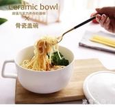 創意碗陶瓷碗 帶手柄帶蓋家用個性碗甜品碗骨瓷碗有蓋的泡面碗湯碗 zh5816 【歐爸生活館】