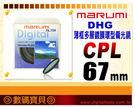 Marumi DHG CPL 67mm 數位多層鍍膜環形偏光鏡