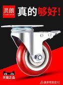 靈朗萬向輪輪子帶剎車配件重型底座轉向輪定向輪靜音輪腳輪 酷斯特數位3c