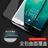 熒幕保護貼ROCK蘋果7鋼化膜iphone8plus全屏覆蓋i8手機6D貼膜全包七7P八藍光·樂享生活館liv