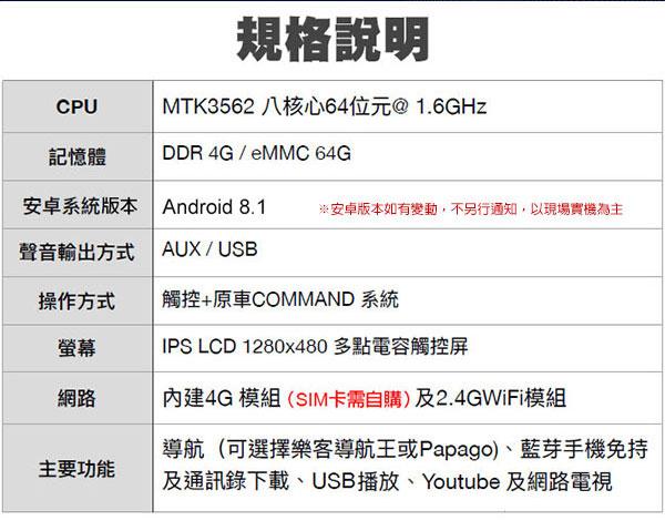 【專車專款】2013~2015年BENZ GLK 專用10.25吋螢幕安卓多媒體主機*無碟8核心