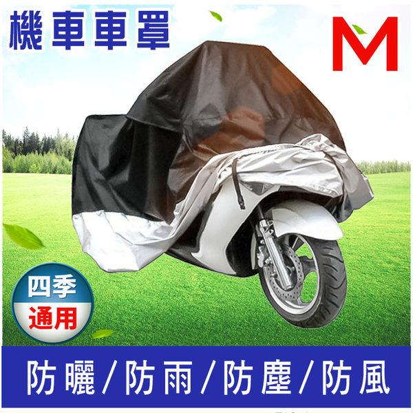 M-機車罩 大型機車 GOGORO 跑車 重型機車 摩托車 電動車 哈雷  防塵套防曬防風