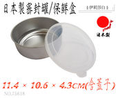 日本製-淺型密封罐/淺型保鮮盒/附蓋不銹鋼密封罐/附蓋不銹鋼保鮮盒-直徑10cm-75618