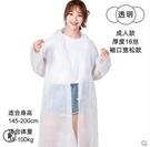 性雨衣加厚成人男女旅游雨衣學生韓版時尚防水輕便 - 風尚3C