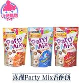 現貨 快速出貨【小麥購物】Friskies 喜躍 Party Mix 香酥餅貓餅乾 貓零食 貓飼料 貓食【A210】