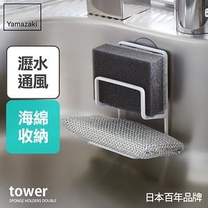 日本【YAMAZAKI】tower雙層海綿架(白)