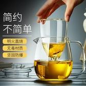冷水壺防爆茶具玻璃茶壺耐高溫過濾泡茶壺花茶壺家用玻璃水壺套裝 免運費