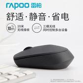 無線滑鼠 雷柏i35無線藍牙滑鼠4.0靜音省電多模式Mac筆記本